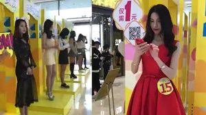 ห้างสรรพสินค้าในจีนเปิดตัวบริการเช่าแฟนสาว เพื่อเดิน ช้อปปิ้ง เป็นเพื่อนหนุ่มขี้เหงา