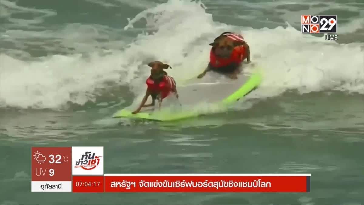 สหรัฐฯ จัดแข่งขันเซิร์ฟบอร์ดสุนัขชิงแชมป์โลก