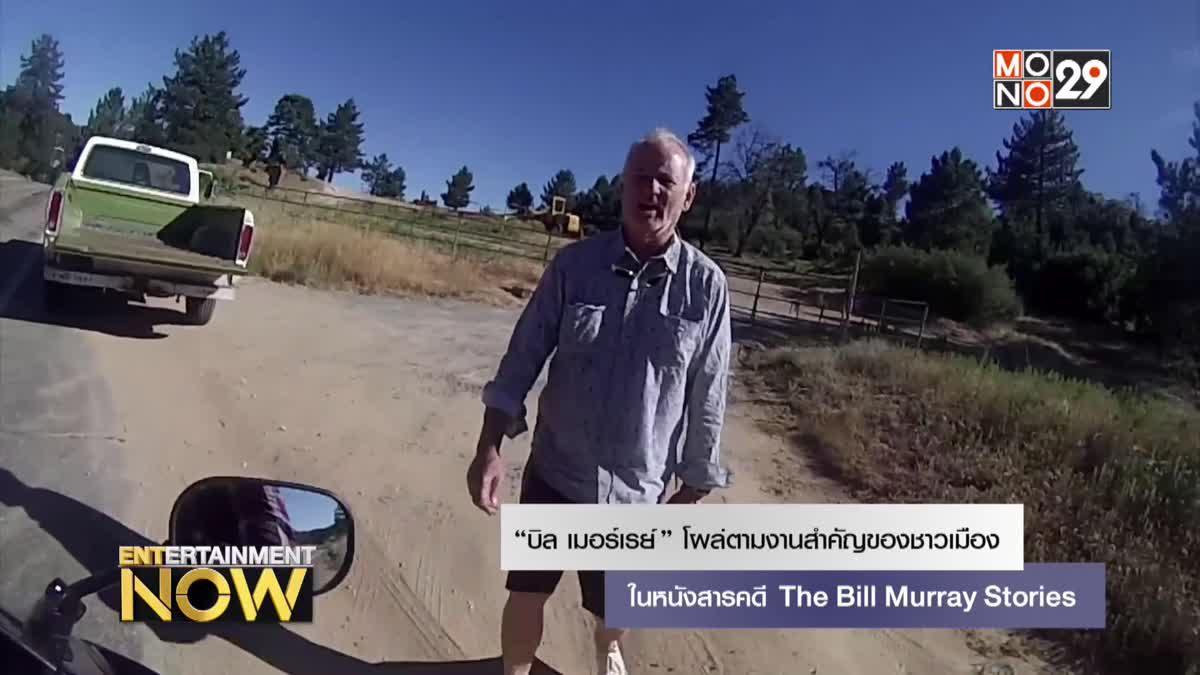 """""""บิล เมอร์เรย์"""" โผล่ตามงานสำคัญขแงชาวเมืองในหนังสารคดี  The Bill Murray Stories"""