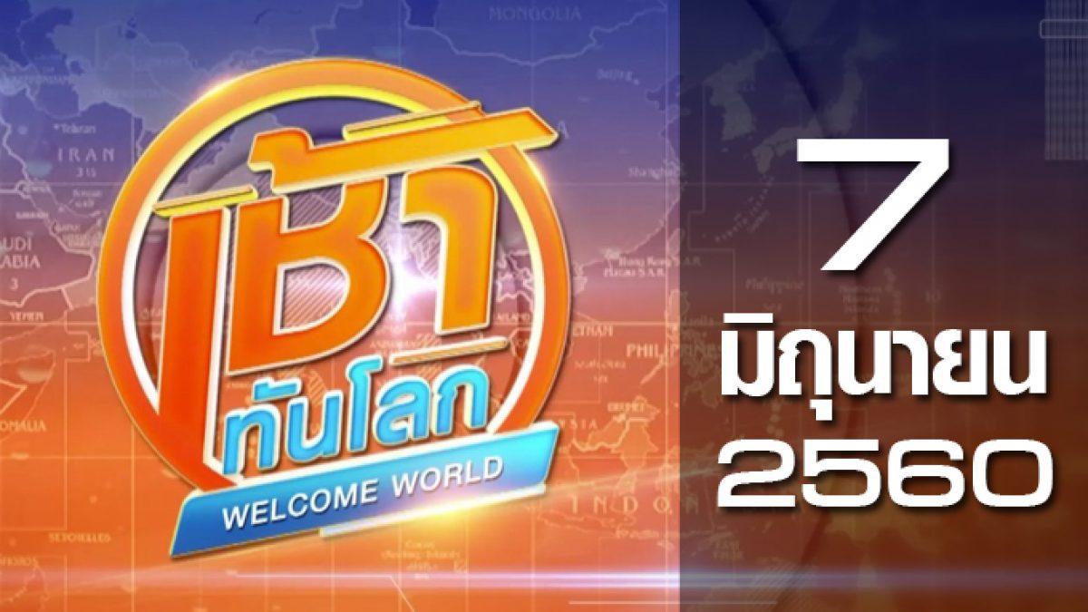เช้าทันโลก Welcome World 07-06-60