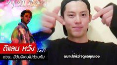"""ดีแลน หวัง อ้อนแฟนคลับไทย - อาสา """"ผมจะใช้หัวใจดูแลคุณเอง"""""""