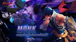 """MThai Game แจกฟรีไอเทมเกม Kritika Online """"Radiant Pandora Key"""" จัดด่วน จำนวนจำกัด!"""