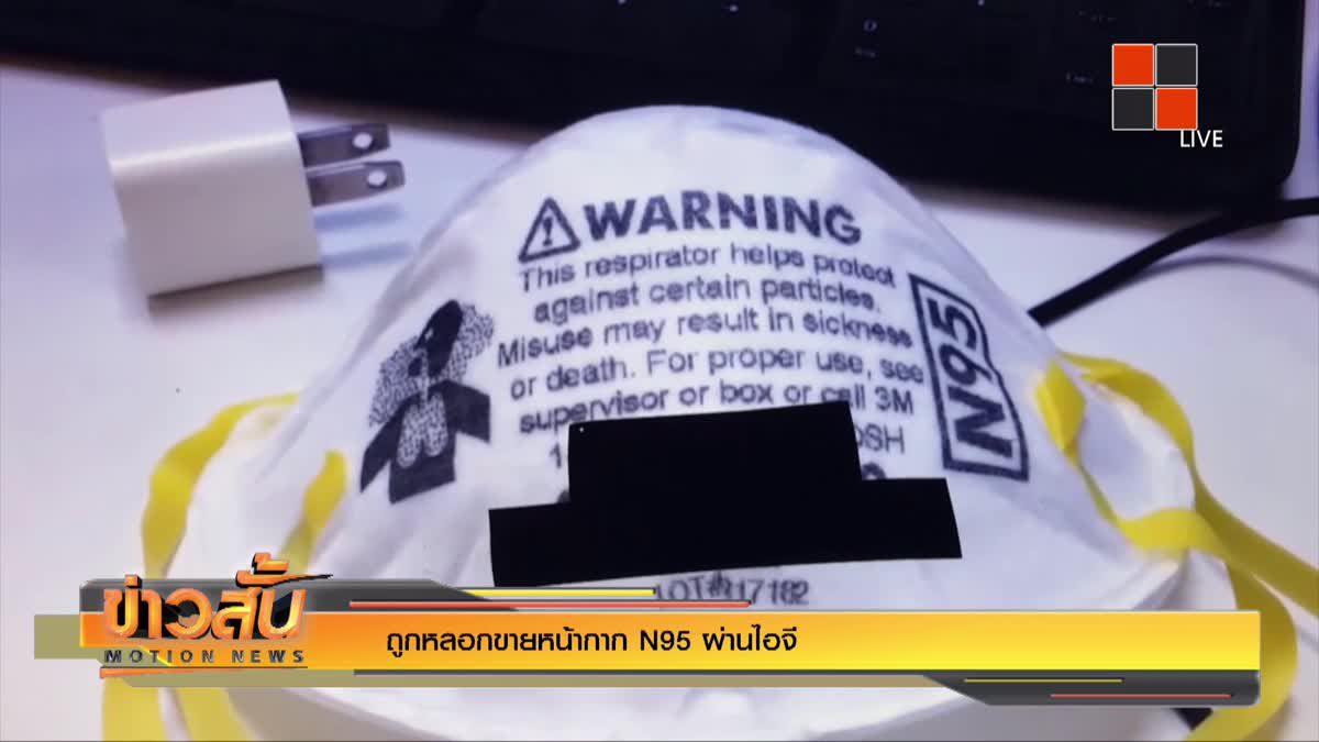 ถูกหลอกขายหน้ากาก N95 ผ่านไอจี