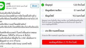Line อัพเดทเวอร์ชั่น สำหรับ iOS ให้ลบรูปและวีดีโอจากกรุ๊ปลับได้แล้ว!!!