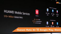 Huawei Mate 30 มี EMUI 10 แต่ไม่มี Google Play Store