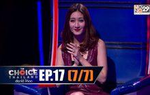 THE CHOICE THAILAND เลือกได้ให้เดต EP.17 [7/7]
