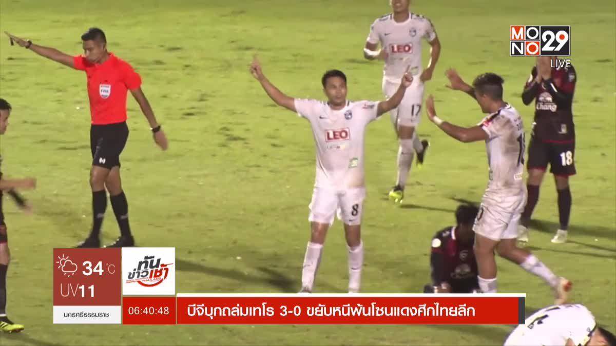 บีจีบุกถล่มเทโร 3-0 ขยับหนีพ้นโซนแดงศึกไทยลีก