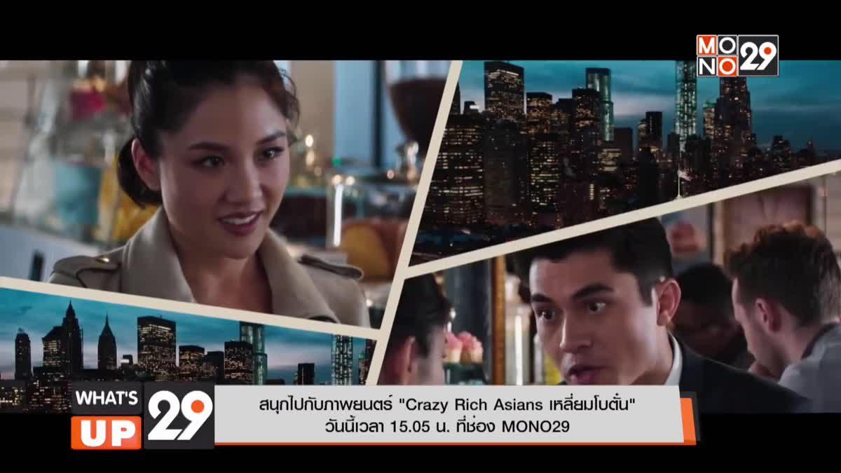"""สนุกไปกับภาพยนตร์ """"Crazy Rich Asians เหลี่ยมโบตั๋น"""" วันนี้เวลา 15.05 ที่ช่อง MONO29"""