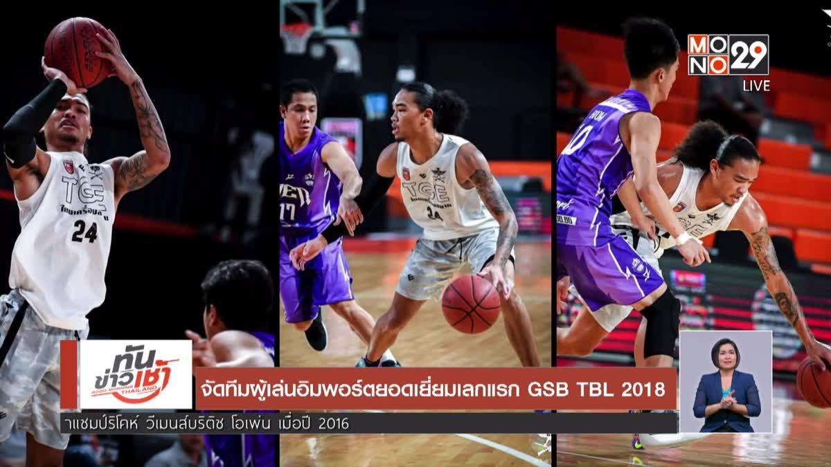 จัดทีมผู้เล่นอิมพอร์ตยอดเยี่ยมเลกแรก GSB TBL 2018