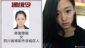 ประกาศจับ อาชญากรที่สวยที่สุดในประเทศจีน เพราะสวยเลยไวรัลซะงั้น