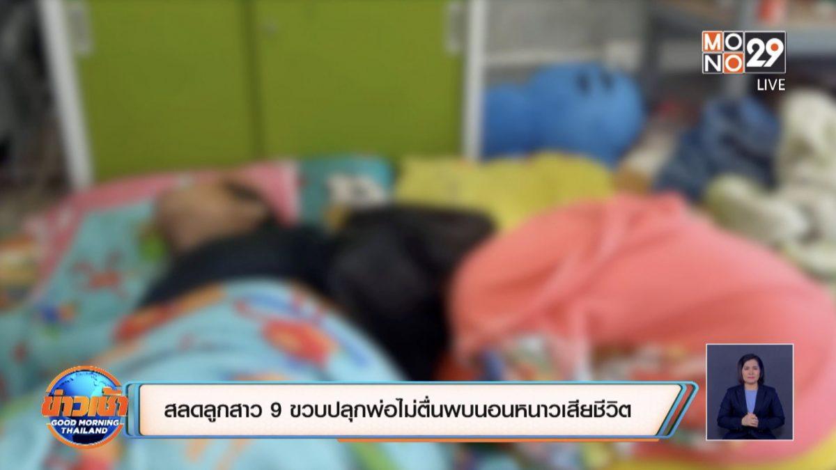 สลดลูกสาว 9 ขวบปลุกพ่อไม่ตื่นพบนอนหนาวเสียชีวิต