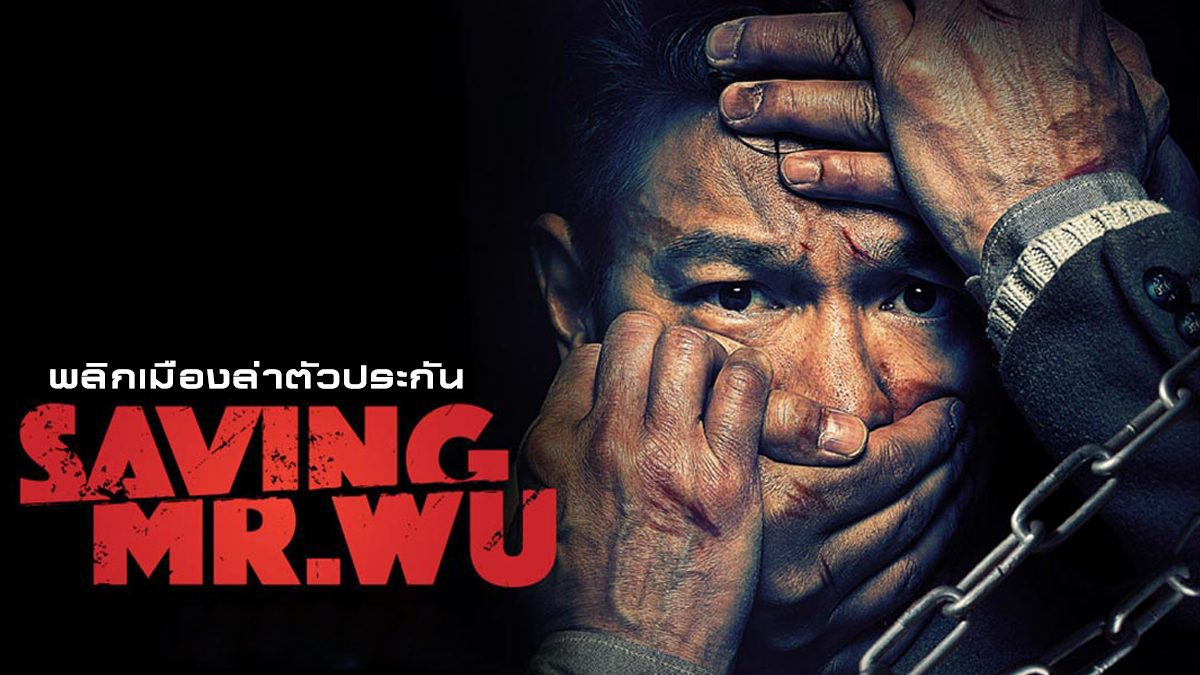 Saving Mr. Wu พลิกเมืองล่าตัวประกัน - ตัวอย่างภาพยนตร์