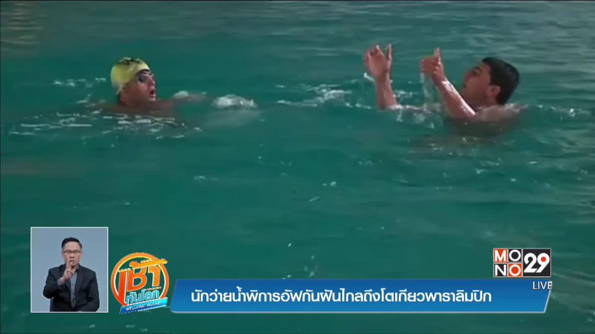 นักว่ายน้ำพิการอัฟกันฝันไกลถึงโตเกียวพาราลิมปิก