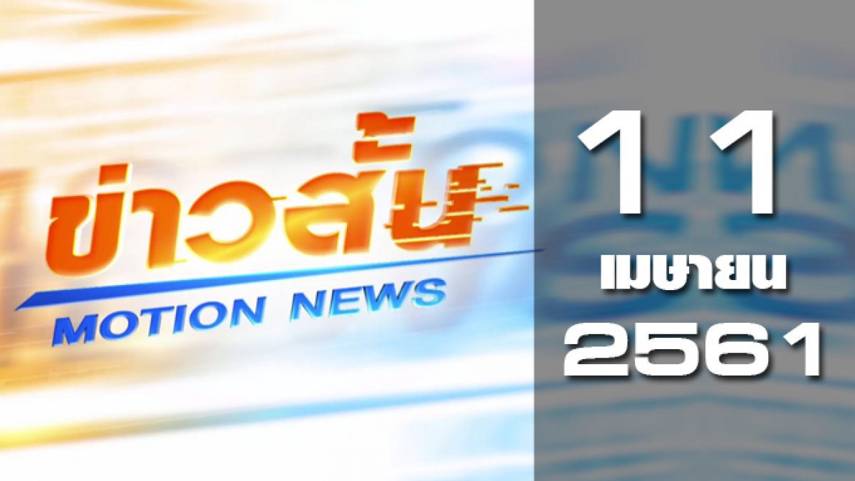 ข่าวสั้น Motion News Break 2 11-04-61
