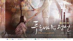 ซีรีส์เกาหลี เงือกสาวตัวร้ายกับนายต้มตุ๋น The Legend of the Blue Sea