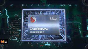 Qualcomm เปิดตัว Snapdragon 8cx ชิปเซตพีซีแฟลตฟอร์มแบบ 7 นาโนเมตร ตัวแรกของโลก