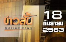 ข่าวสั้น Motion News Break 2 18-09-63