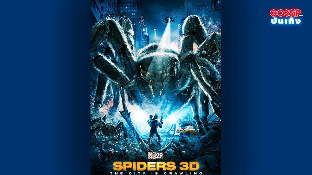 MONO29 ชวนบุกรังแมงมุมยักษ์ สไปเดอร์ 3D ระทึกรอบดึก มิดไนท์ ซีนิม่า