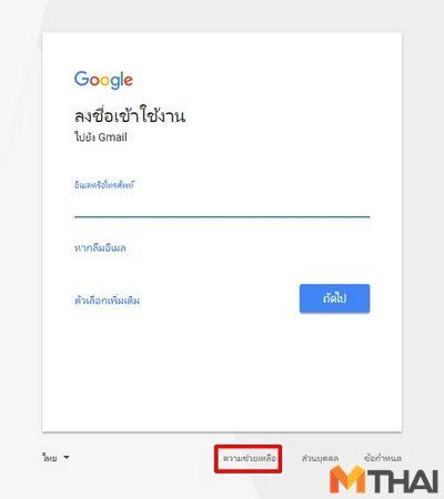 วิธีกู้รหัสผ่านอีเมล