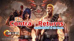 รีวิว Contra : Returns เกมเก่าเล่าใหม่โดย Tencent จับมือ Konami กราฟิกอลังการมากๆ