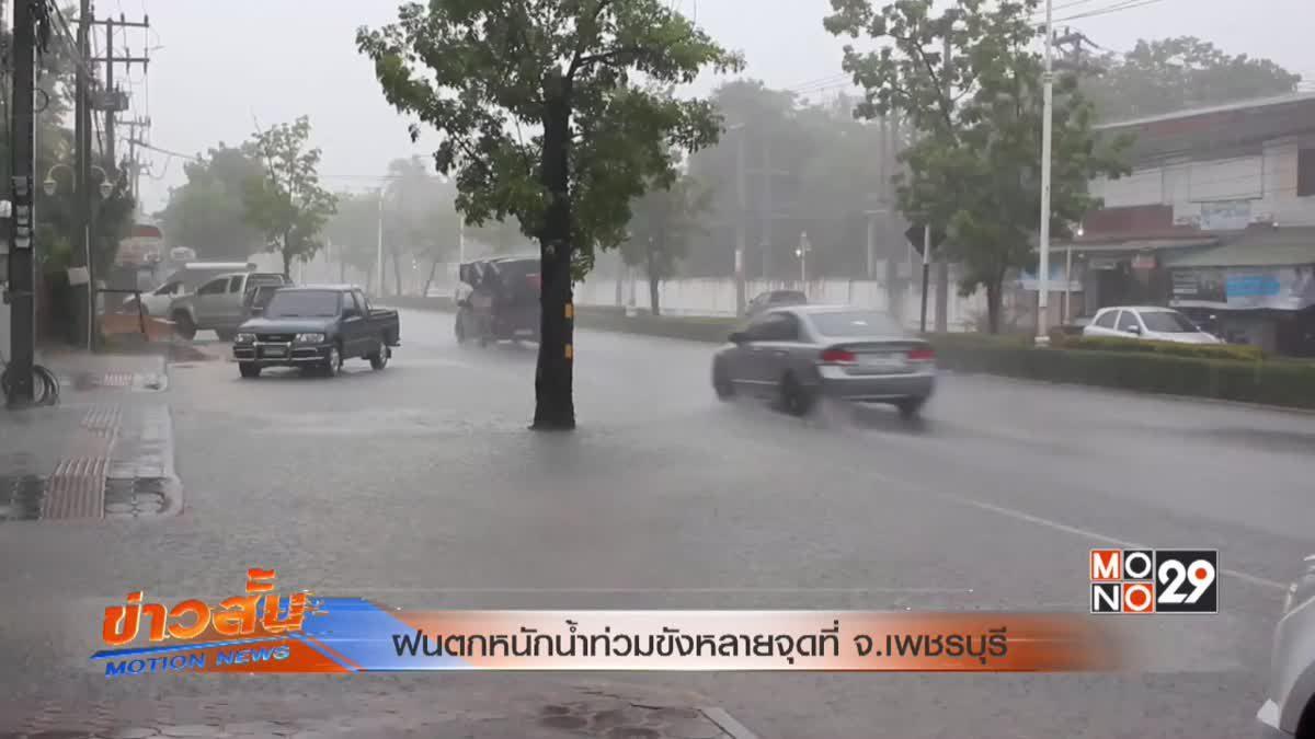 ฝนตกหนักน้ำท่วมขังหลายจุดที่ จ.เพชรบุรี
