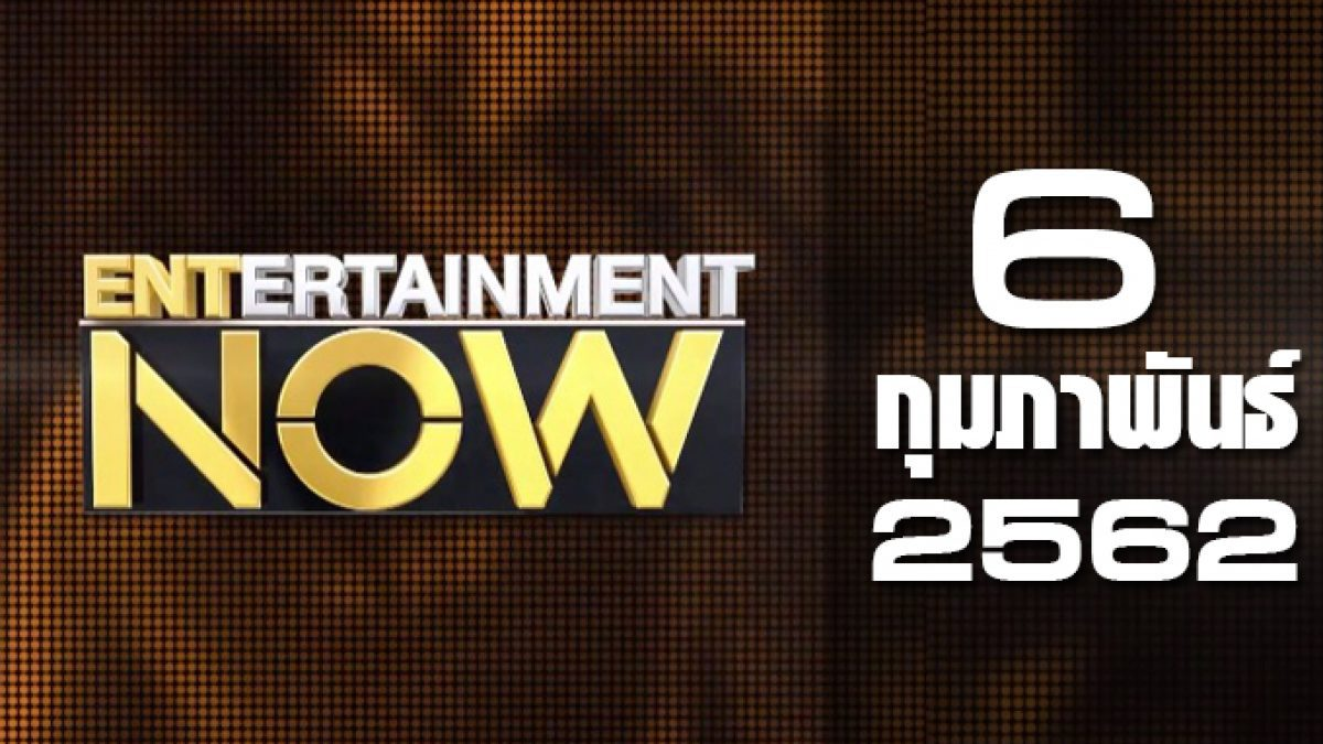 Entertainment Now Break 1 06-02-62