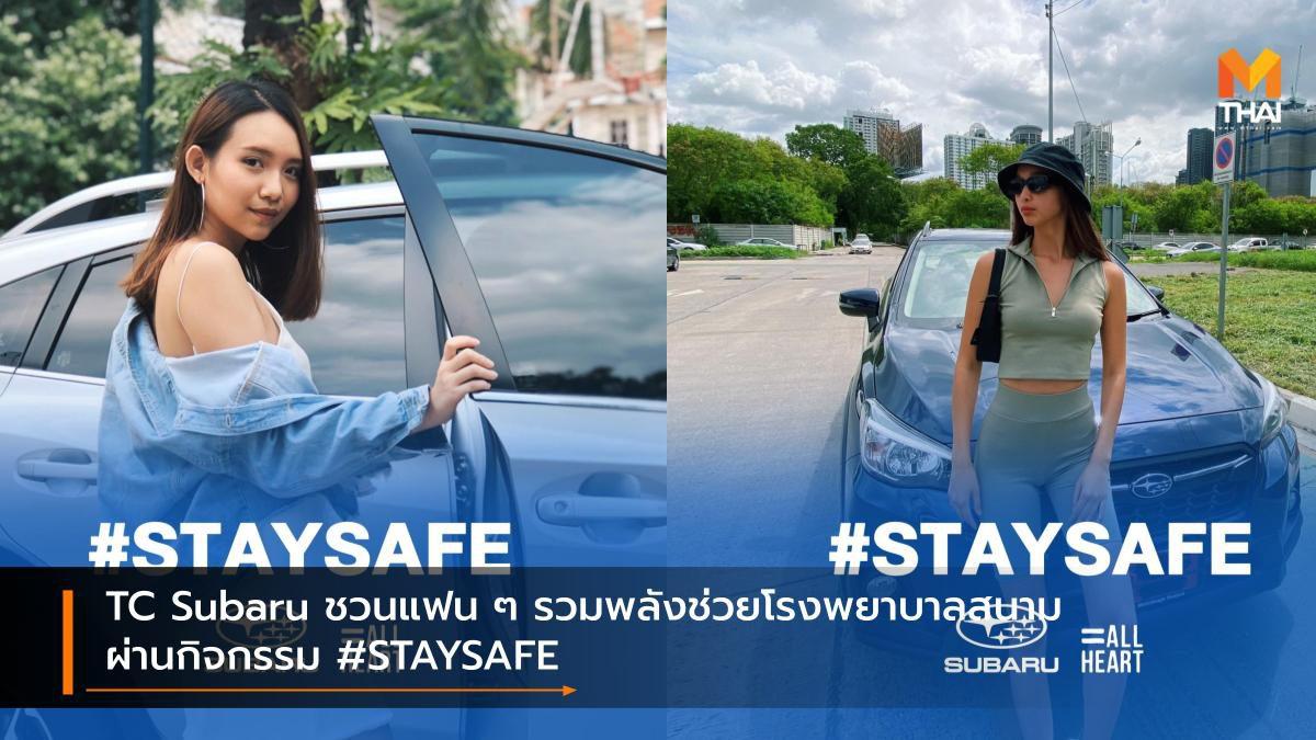 TC Subaru ชวนแฟน ๆ รวมพลังช่วยโรงพยาบาลสนามผ่านกิจกรรม #STAYSAFE