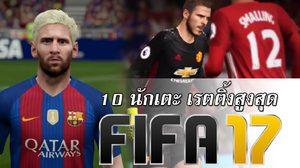 อัพเดตกันหน่อย! เช็คอันดับ 10 ผู้เล่นเรตติ้งสูงสุด ประจำเกม FIFA 17