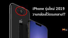 ภาพเรนเดอร์ใหม่ iPhone XI ดีไซน์แหวกแนว วางกล้องหลัง 3 ตัว ไว้ตรงกลาง!!