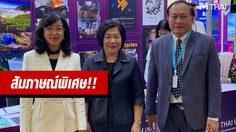 สัมภาษณ์พิเศษ อธิบดีฯ กระทรวงการต่างประเทศ, กงสุลใหญ่ ณ นครเซี่ยงไฮ้ และ เลขาธิการสมาพันธ์สมาคมหนังไทย ประเด็นหนังไทยในประเทศจีน