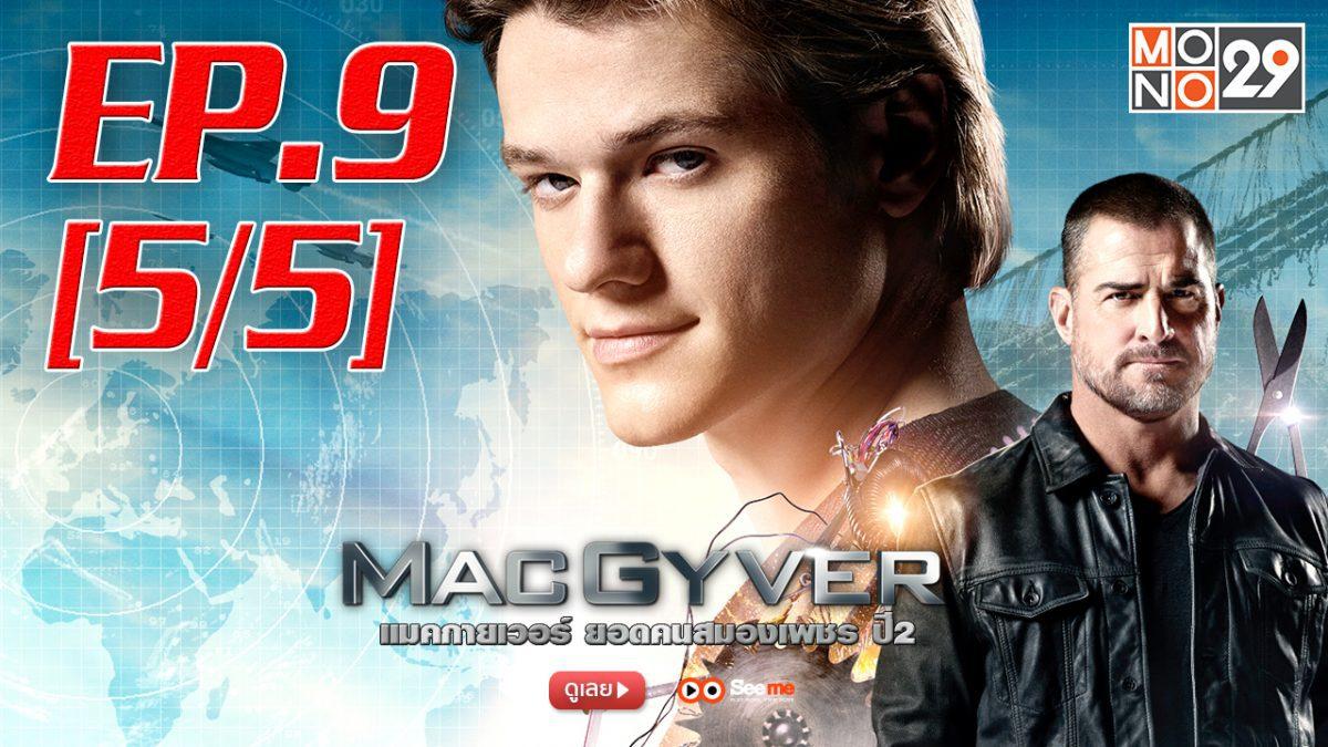 MacGyver แมคกายเวอร์ ยอดคนสมองเพชร ปี 2 EP.9 [5/5]