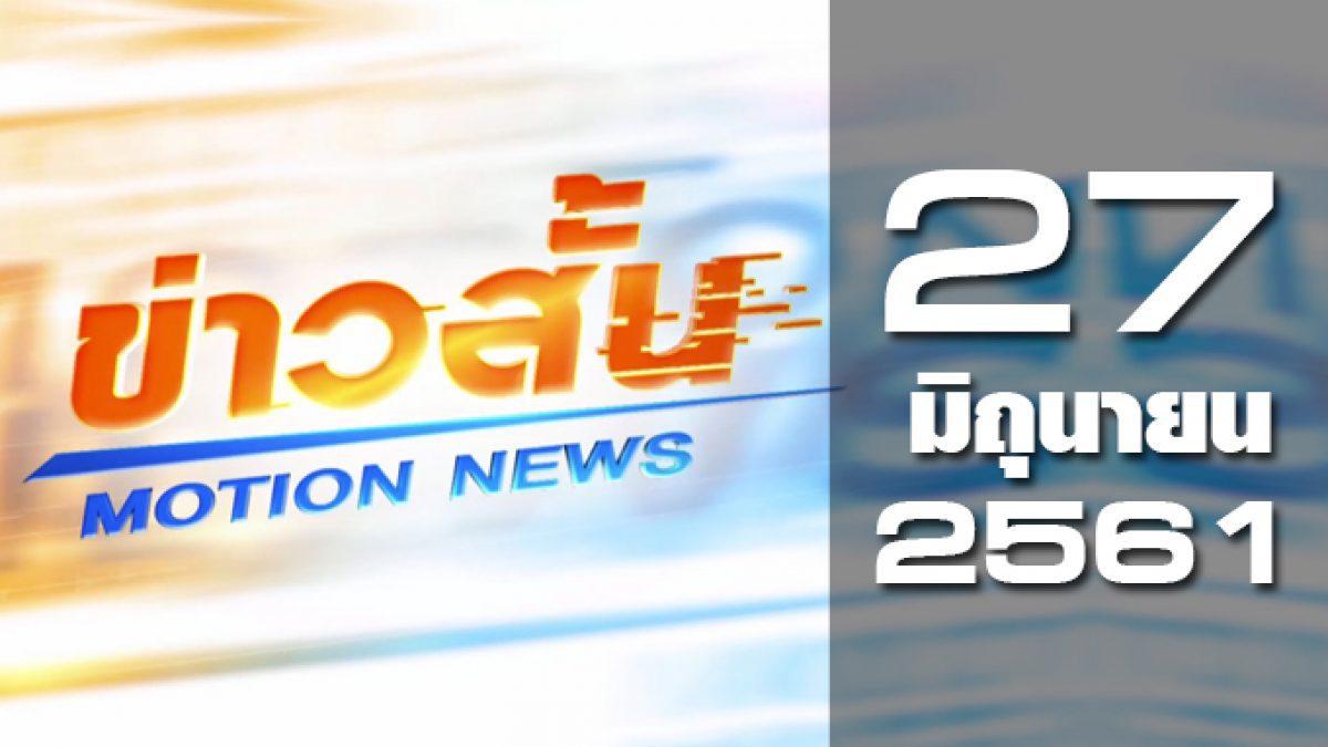 ข่าวสั้น Motion News Break 1 27-06-61