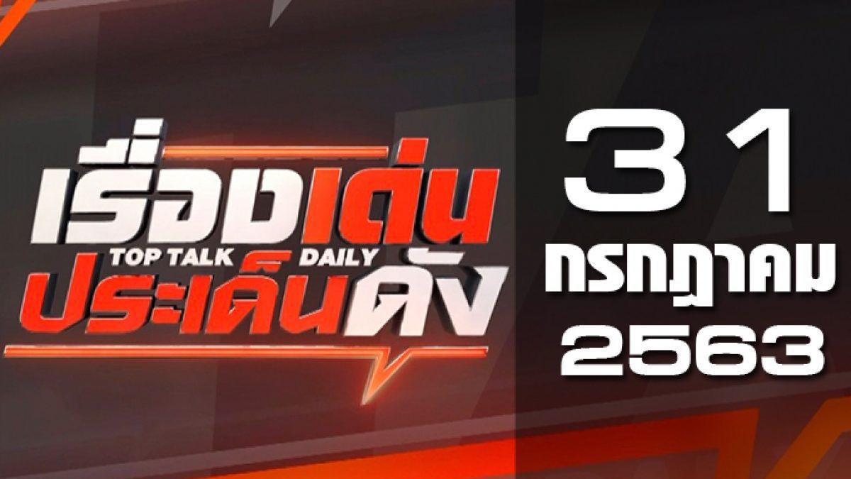 เรื่องเด่นประเด็นดัง Top Talk Daily 31-07-63