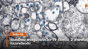 เบลเยียม รายงานพบผู้เสียชีวิตจากโควิด-19 ติดเชื้อพร้อมกัน 2 สายพันธุ์