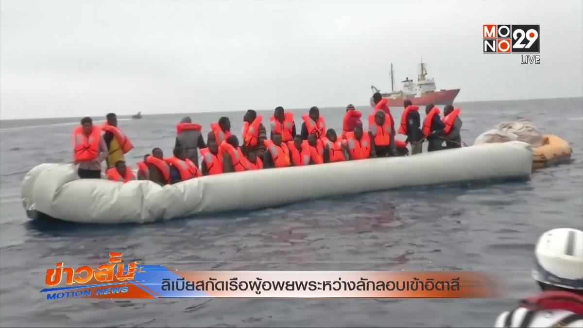 ลิเบียสกัดเรือผู้อพยพระหว่างลักลอบเข้าอิตาลี