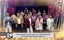 กรมประชาสัมพันธ์ ร่วมกับ Producer แถวหน้าของเมืองไทย จัดทำเพลงส่งกำลังใจให้ชาวไทย สู้โควิด-19