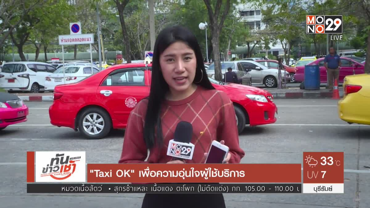 """""""Taxi OK"""" เพื่อความอุ่นใจผู้ใช้บริการ"""