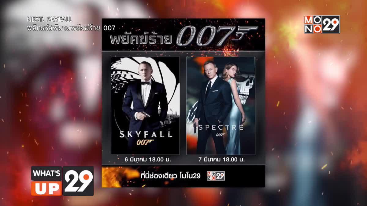"""MONO29 จัด 2 ภาพยนตร์แอ็คชั่นระดับตำนาน กับ """"เจมส์ บอนด์ 007"""" 6-7 มี.ค.นี้ เวลา 18.00 น."""