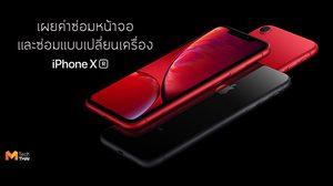 เผยค่าซ่อม iPhone XR เปลี่ยนหน้าจอราคาประมาณ 6,500 บาท