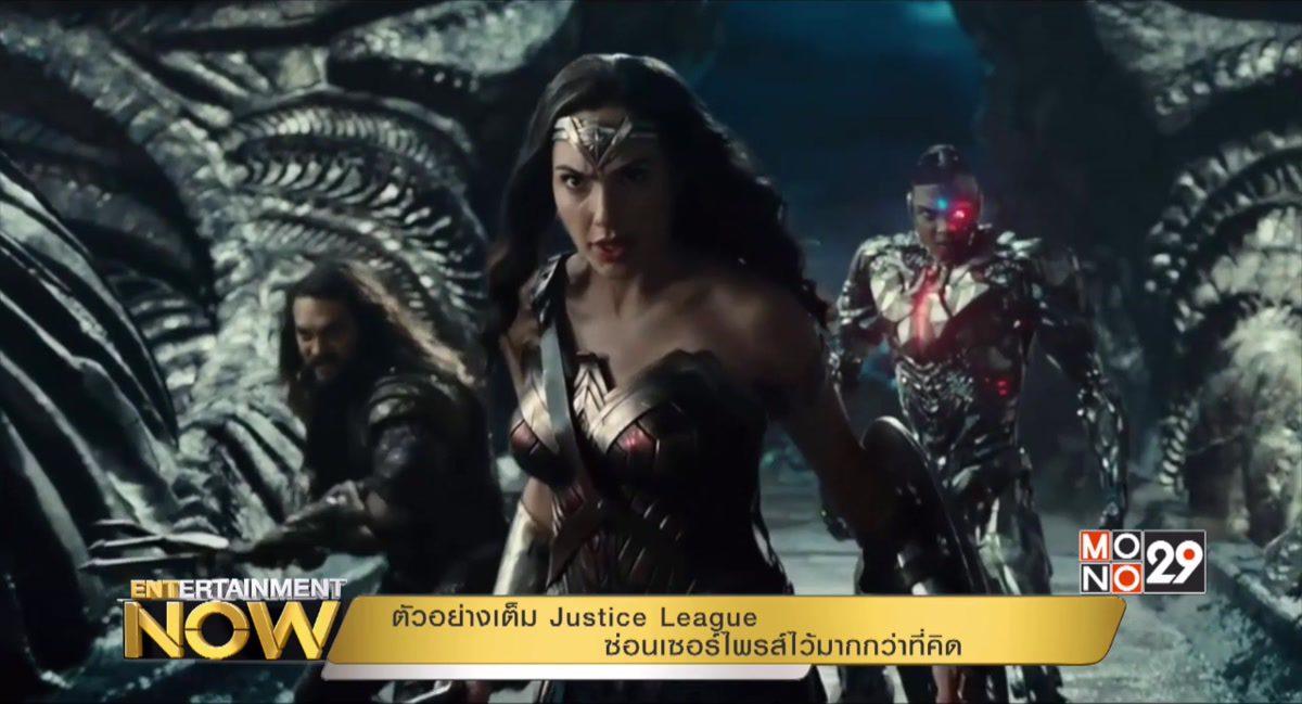 ตัวอย่างเต็ม Justice League ซ่อนเซอร์ไพรส์ไว้มากกว่าที่คิด
