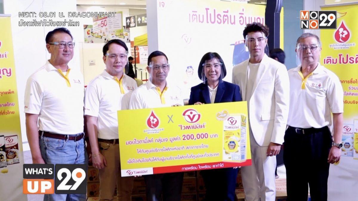 """ไวตามิ้ลค์ ชวนคนไทยร่วมทำบุญตลอดเทศกาลกินเจในแคมเปญ """"เติมโปรตีน อิ่มบุญ กับไวตามิ้ลค์"""""""