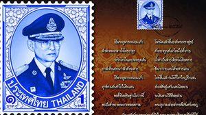 ไปรษณีย์ไทย แจงข่าวนำเลขบัตรประชาชน ไปใช้ในทางมิชอบ