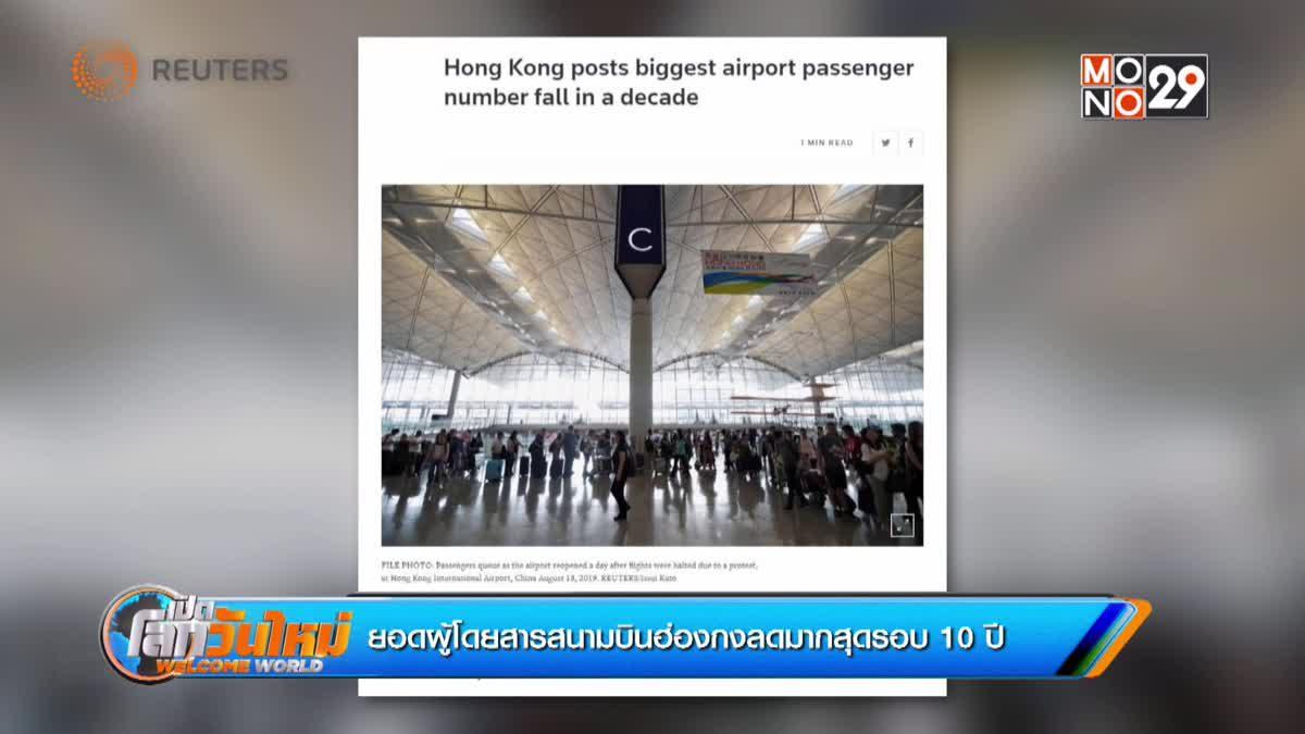 ยอดผู้โดยสารสนามบินฮ่องกงลดมากสุดรอบ 10 ปี