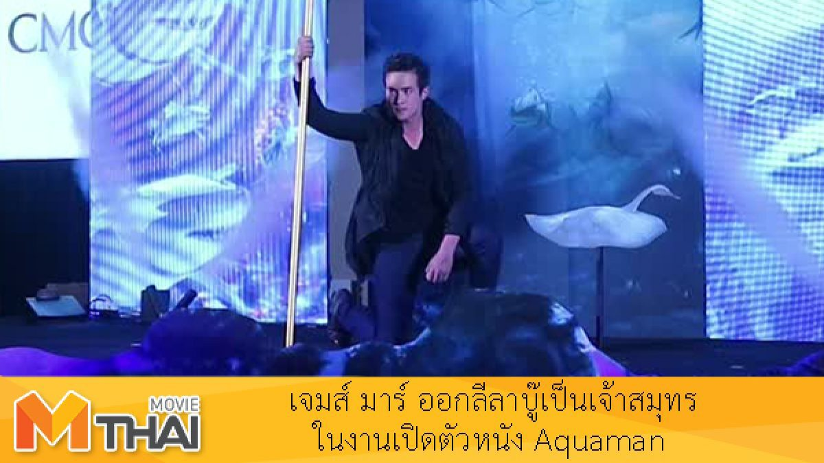 เจมส์ มาร์ ออกลีลาบู๊เป็นเจ้าสมุทร ในงานเปิดตัวหนัง Aquaman