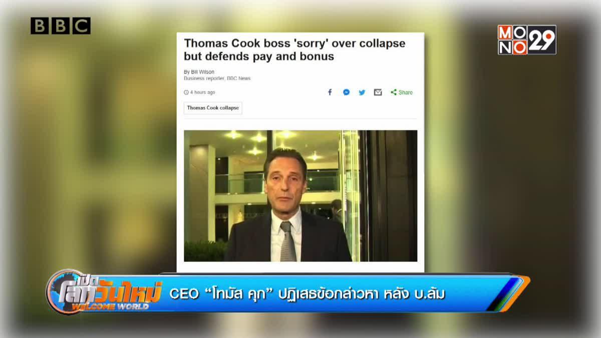 "CEO ""โทมัส คุก"" ปฏิเสธข้อกล่าวหา หลัง บ.ล้ม"