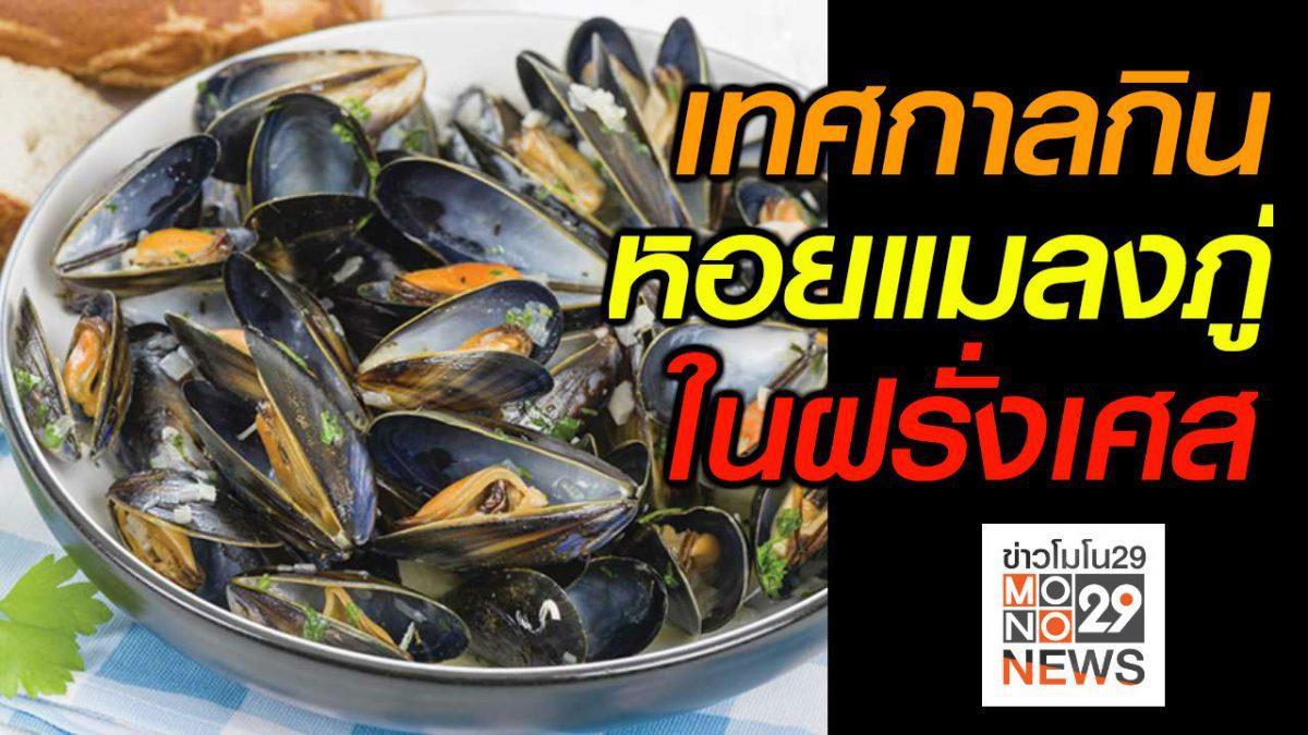 #เรื่องเล่ารอบโลก เทศกาลกินหอยแมลงภู่ในฝรั่งเศส