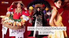 จัดเต็มกว่านี้มีอีกไหม? ชุดประจำชาติ มิสยูนิเวิร์สเวียดนาม ขนมาหมด ทั้งอาหารและวัฒนธรรม