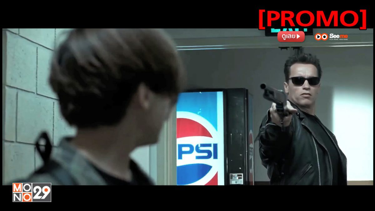 Terminator 2: Judgment Day ฅนเหล็ก 2029 ภาค 2 [PROMO]