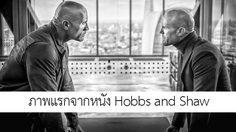 จะต่อยกันไหม? ลุก ฮอปป์ส และ เด็กการ์ด ชอว์ เขม่นกัน ในภาพแรกจากหนัง Hobbs and Shaw
