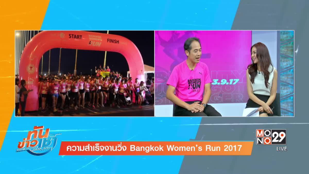 ความสำเร็จงานวิ่ง Bangkok Women's Run 2017